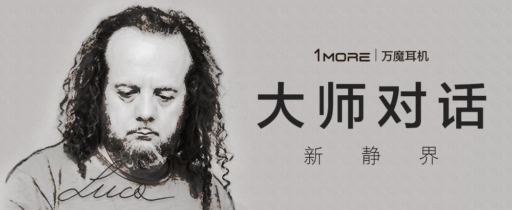 1MORE万魔发布LTNG系列耳机新品 革新听音体验