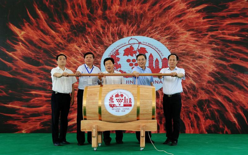 2016北京葡萄酒节暨房山葡萄酒庄旅游体验季活动启动