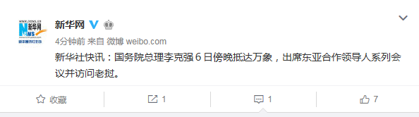 国务院总理李克强6日傍晚抵达万象