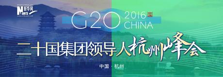 伦敦金融城市长:欢迎中国更多地参与全球经济治理