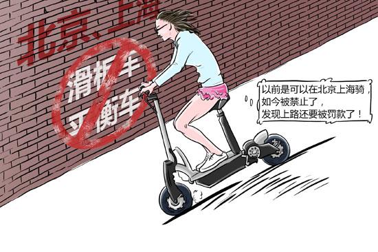 62.1%受访者认为电动滑板车、 平衡车代步不安全