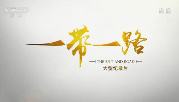 《一带一路》 第一集 共同命运