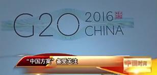 从华盛顿到杭州 世界的新选择