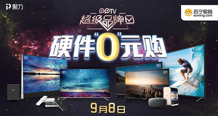 "9.8PPTV超级品牌日 详解""折抽秒抢赔""五大玩法"