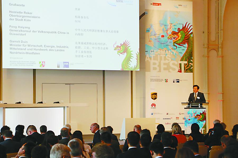 北威州举办2016中国商务与投资论坛
