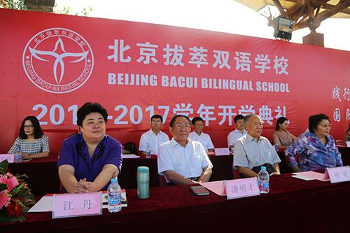 北京拔萃双语学校举行开学典礼:继续抓好红十字教育
