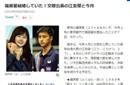 日媒曝福原爱已在本月结婚 情定中华台北乒球手
