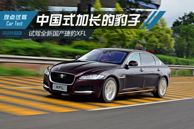 中国式加长的豹子 环球网试驾全新国产捷豹XFL