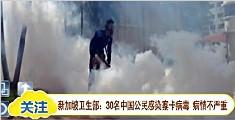 新加坡卫生部:30名中国公民感染寨卡病毒