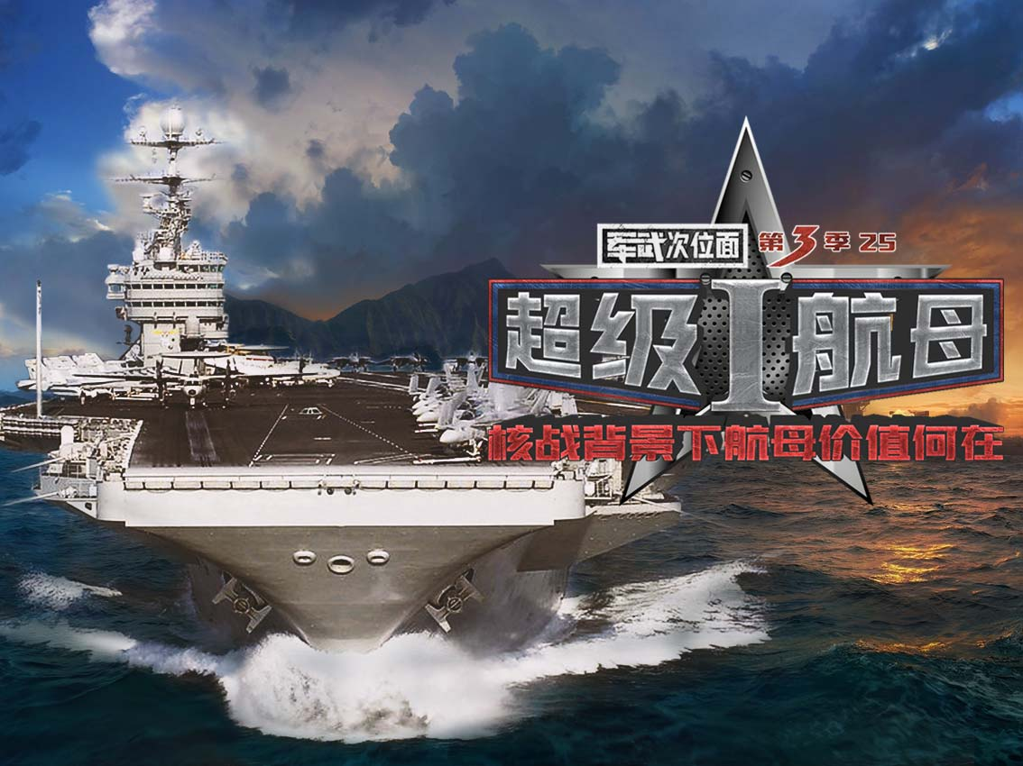 超级航母1:核战背景下航母价值何在