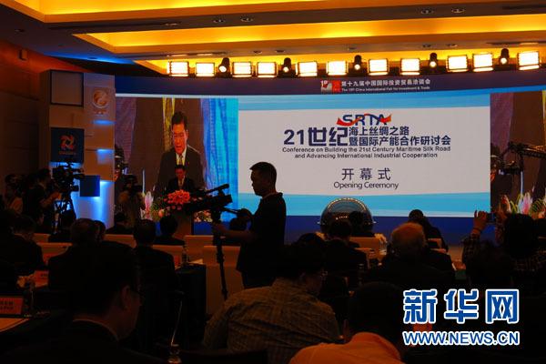 海上丝绸之路与国际产能合作研讨会召开