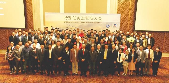 德事隆航空于西宁成功召开特殊任务运营商大会