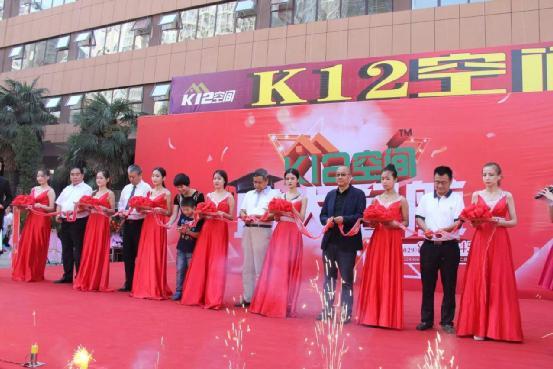 全国首个教育机构服务平台K12空间盛大启航