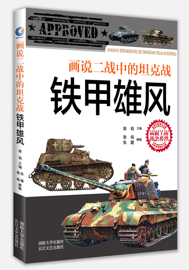 画说二战中的坦克战