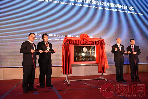 与会嘉宾为中国-东盟边境贸易国检试验区揭牌