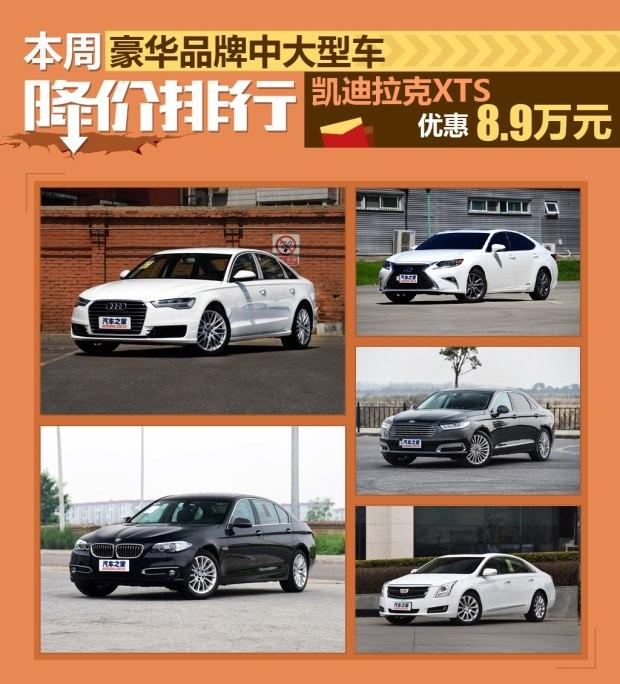 凯迪拉克XTS降8.9万 中大型车降价排行