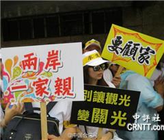 台湾观光业者万人大游行
