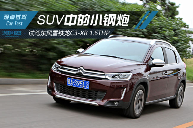 SUV中的小钢炮 环球网试驾东风雪铁龙C3-XR 1.6THP