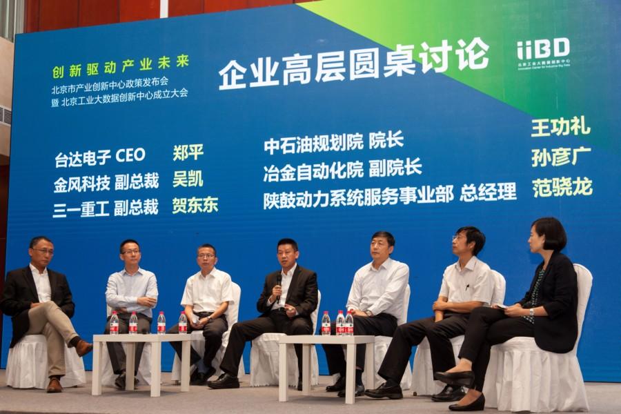 北京产业创新加速 工业大数据创新中心宣告成立
