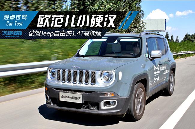 欧范小硬汉的情怀 环球网试驾Jeep自由侠1.4T