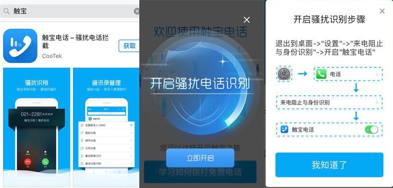 苹果手机iOS 10系统下触宝电话体验评测
