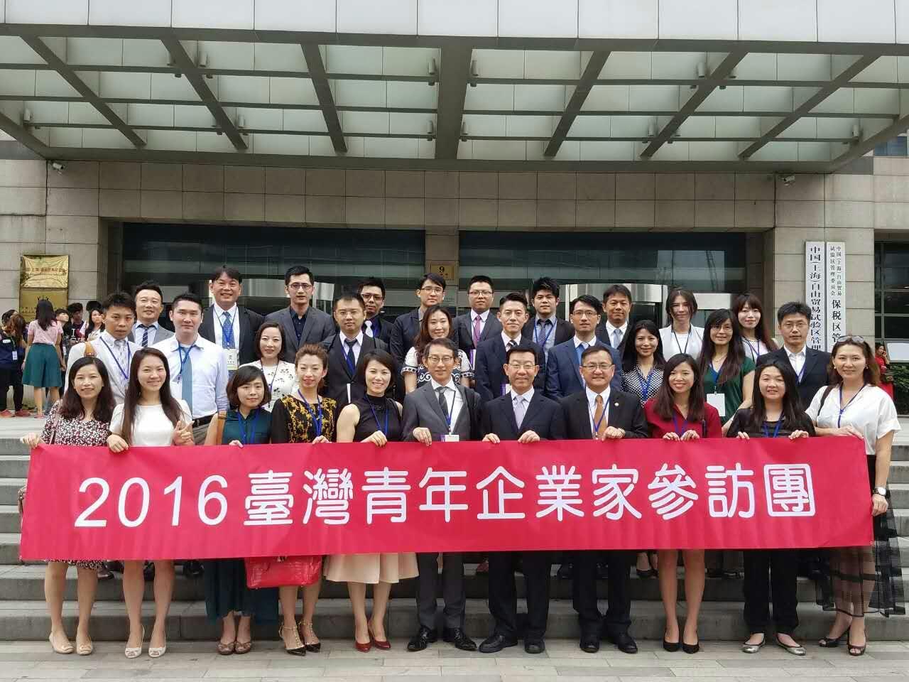 机电商会组织台湾青年企业家赴上海等地参访交流