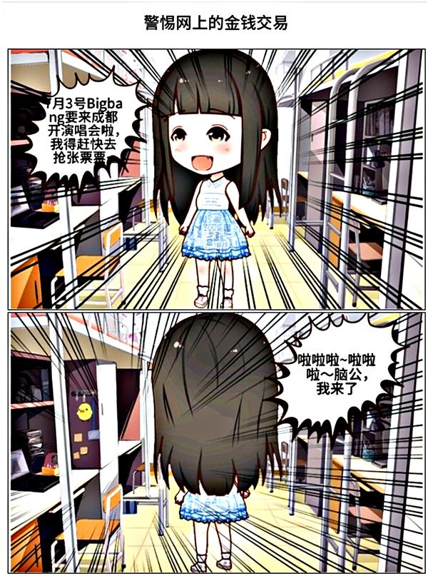"""网络安全漫画之""""天降祸事"""""""