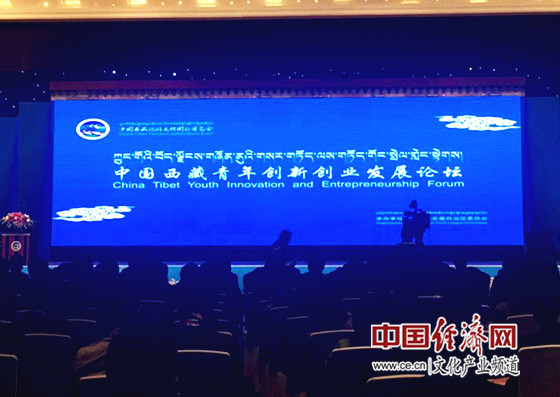 """中国西藏青年创新创业发展论坛召开 讲述""""创业记"""""""