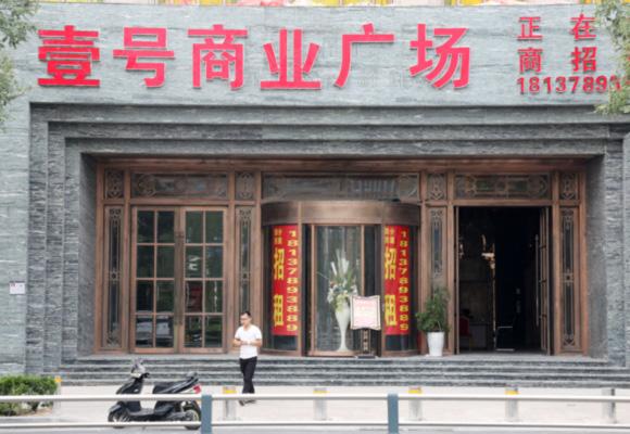 郑州皇家一号上百个包间被拆除 腾空对外招租