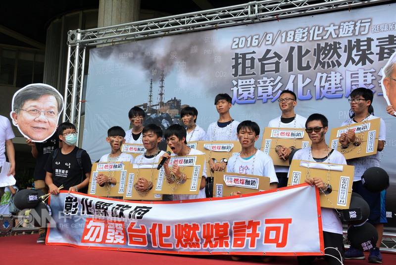 """""""9·18""""岛内超4000人上街游行 反台化燃煤许可证(图)"""