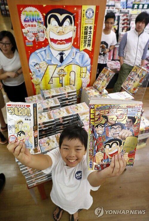 日本漫画连载40年 被列入吉尼斯世界纪录