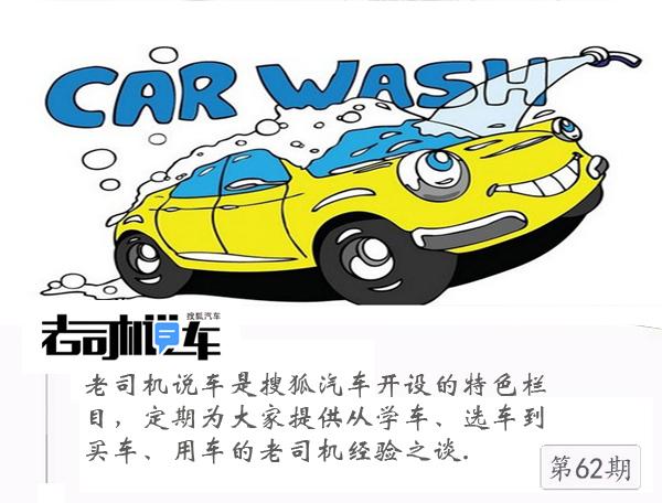 洗车那些误区别再犯 爱车寿命才更长