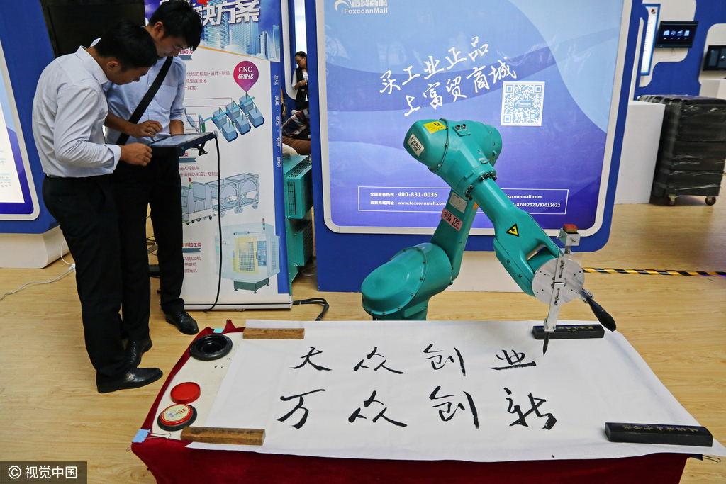 """机器人""""福匠""""秀书法 写下""""大众创业万众创新"""""""