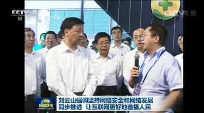 周鸿祎在安全周上向刘云山汇报了什么?