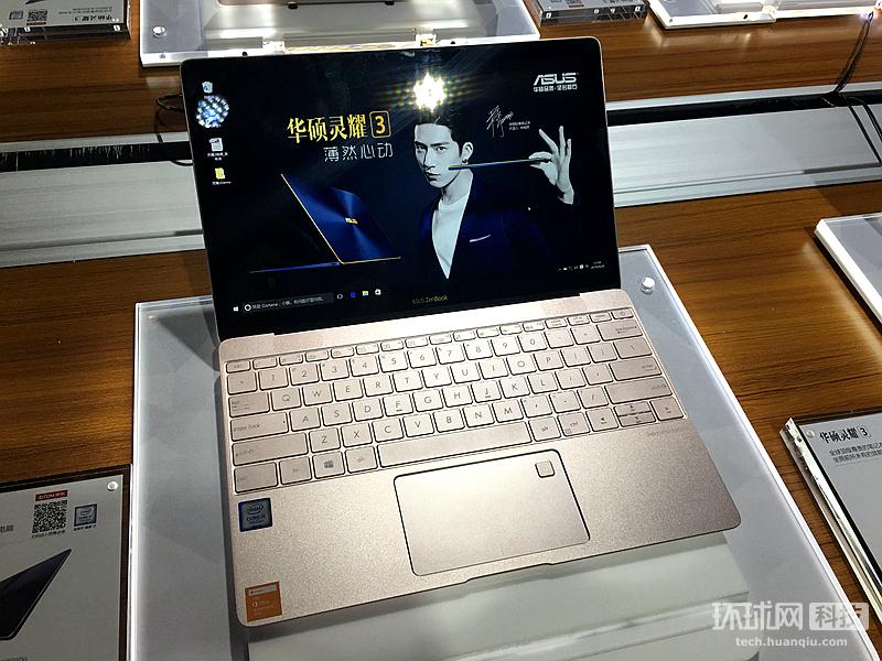 对位苹果macbook!华硕灵耀3灵焕3正式发布