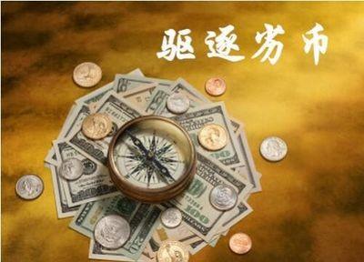 """汉力金融:互联网金融""""良币驱逐劣币""""时代到来"""