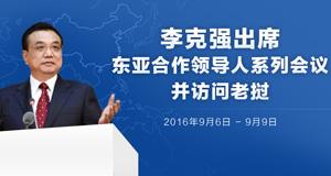 李克强出席东亚峰会并访问老挝
