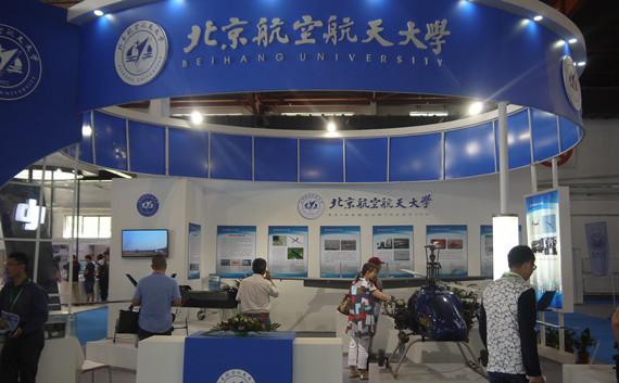 看2016第六届UAS展:中国大学生的航空梦