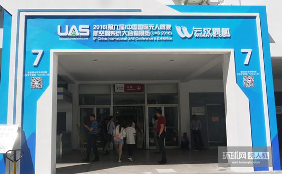 2016第六届UAS展内外:顶尖行业无人机云集 亮点自寻