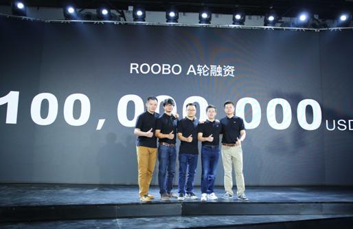 ROOBO核心团队亮相 公布A轮1亿美元融资