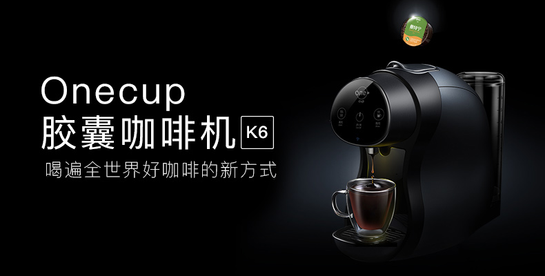 """4元赛过""""星巴克"""" 全国首款手冲式精品咖啡机京东首发"""
