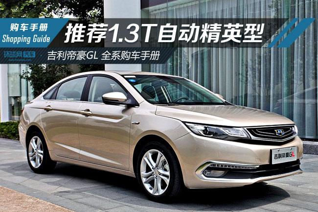 推荐1.3T自动精英型 吉利帝豪GL全系购车手册