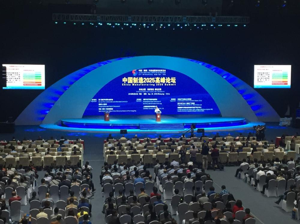 中国科技城国际科博会中国制造2025高峰论坛隆重召开