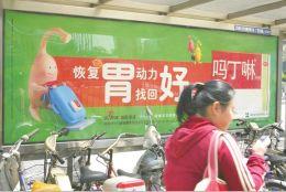 "CFDA修订吗丁啉药品说明书 西安杨森核心产品""临考"""