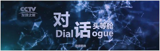 媒体发声 助推匠造中国品牌