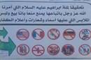 ISIS颁变态禁令:梅西C罗球衣禁穿 违者鞭刑80下