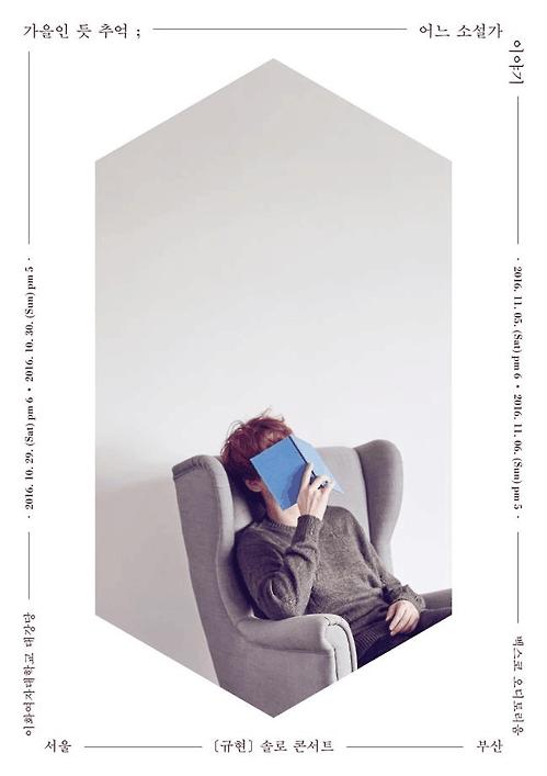 SJ圭贤将在首尔釜山办个人演唱会