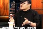 刘欢揭中国好声音内幕