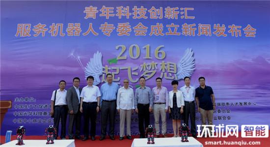 科技部中国生产力促进中心服务机器人专委会成立