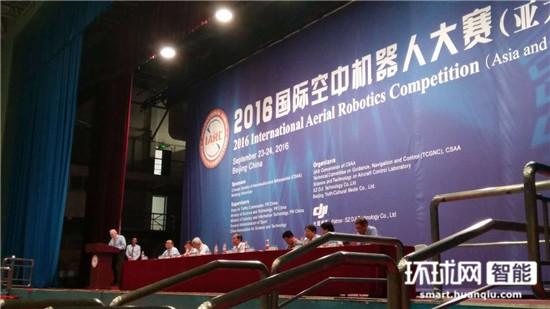 2016国际空中机器人大赛(亚太赛区)在北京开赛